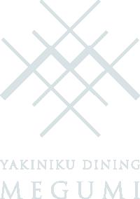 札幌焼き肉ダイニングMEGUMI